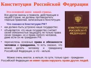 Конституция Российской Федерации Это основной закон нашей страны. Все другие