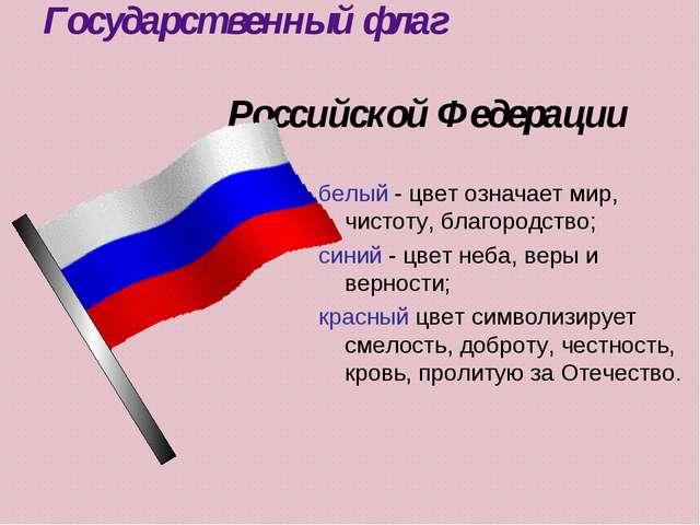 Государственный флаг Российской Федерации белый - цвет означает мир, чистоту,...