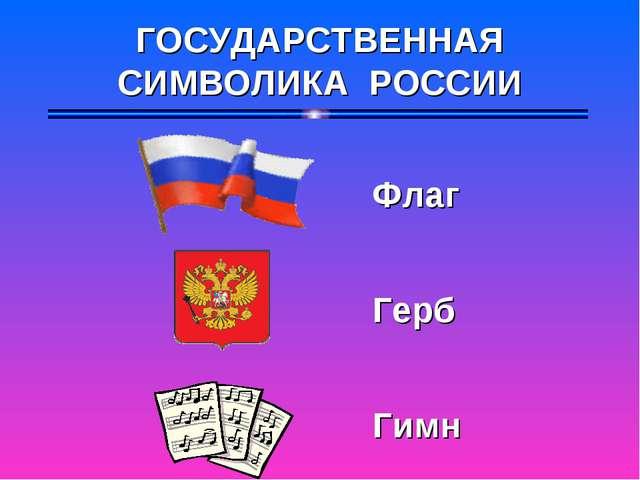 ГОСУДАРСТВЕННАЯ СИМВОЛИКА РОССИИ Флаг Герб Гимн