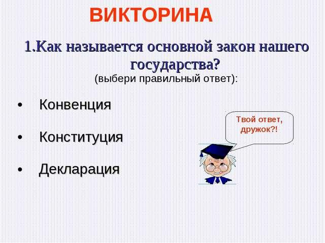 1.Как называется основной закон нашего государства? (выбери правильный ответ)...