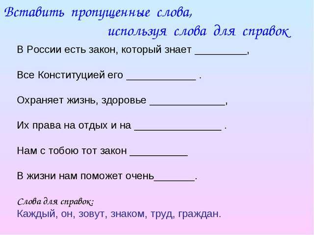 Вставить пропущенные слова, используя слова для справок В России есть закон,...