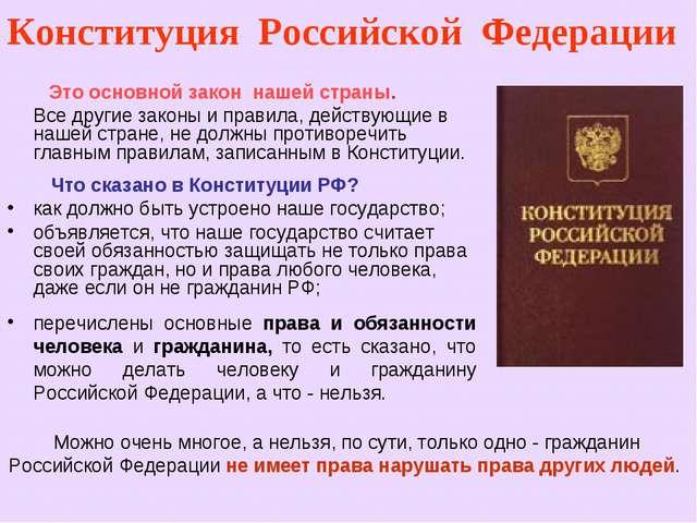 Конституция Российской Федерации Это основной закон нашей страны. Все другие...