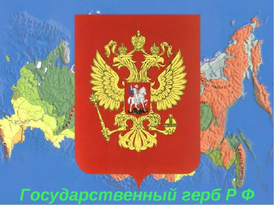Государственный герб Р Ф