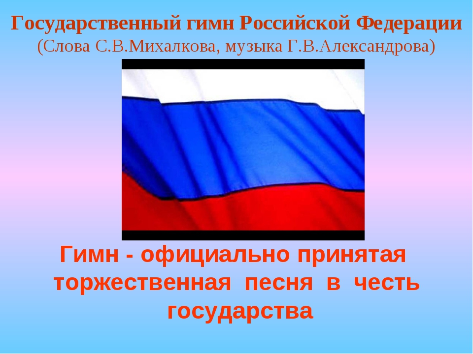 Государственный гимн Российской Федерации (Слова С.В.Михалкова, музыка Г.В.Ал...
