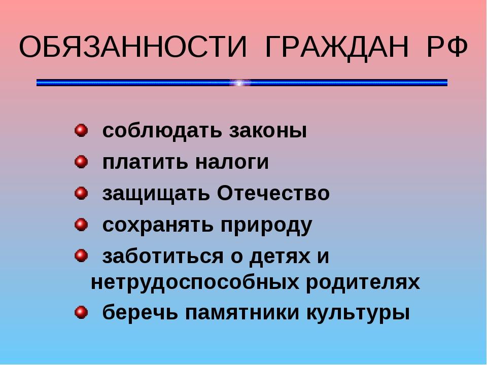ОБЯЗАННОСТИ ГРАЖДАН РФ соблюдать законы платить налоги защищать Отечество сох...