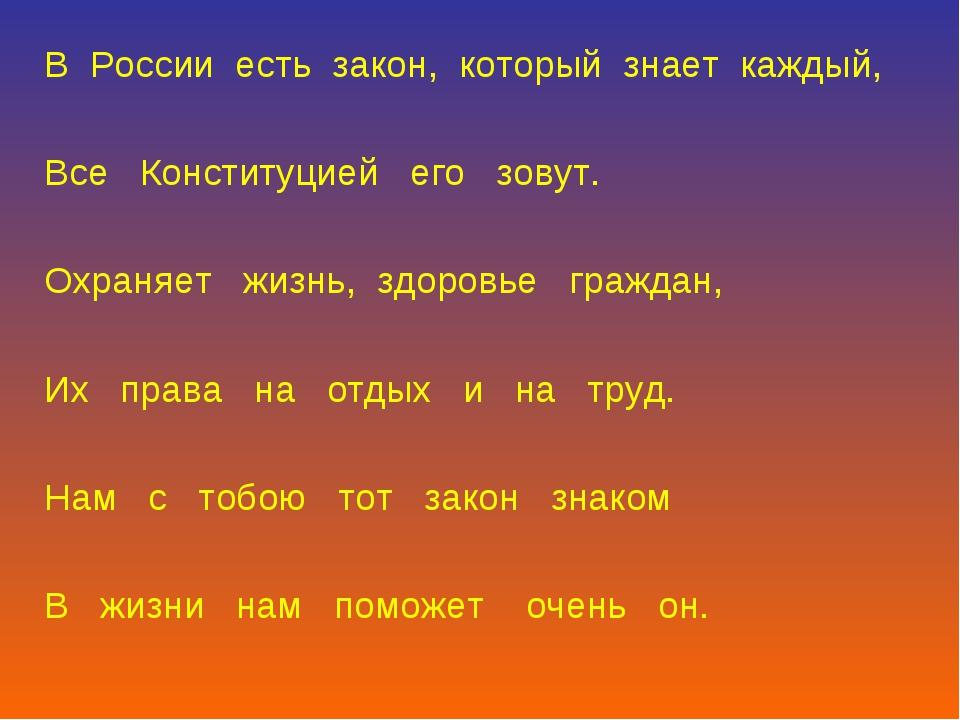 В России есть закон, который знает каждый, Все Конституцией его зовут. Охраня...