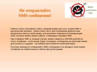 Не отправляйте SMS-сообщения! Сейчас очень популярны сайты, предлагающие дост