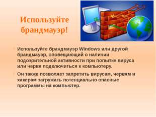 Используйте брандмауэр! Используйте брандмауэр Windows или другой брандмауэр,