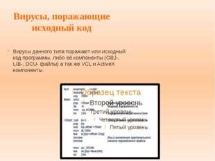 Вирусы, поражающие исходный код Вирусы данного типа поражают или исходный код