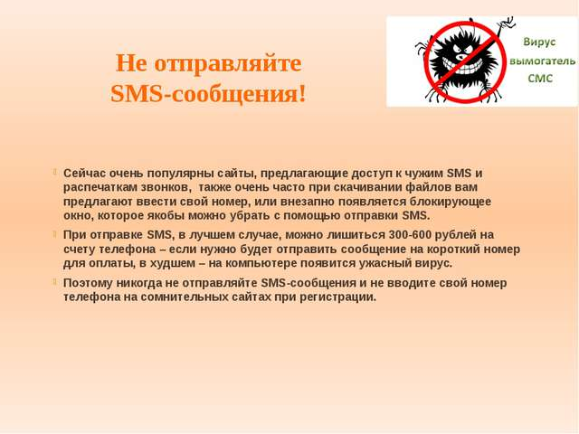 Не отправляйте SMS-сообщения! Сейчас очень популярны сайты, предлагающие дост...