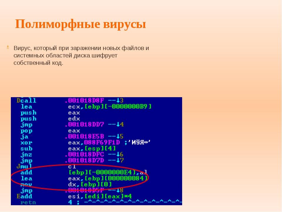 Полиморфные вирусы Вирус, который при заражении новых файлов и системных обла...