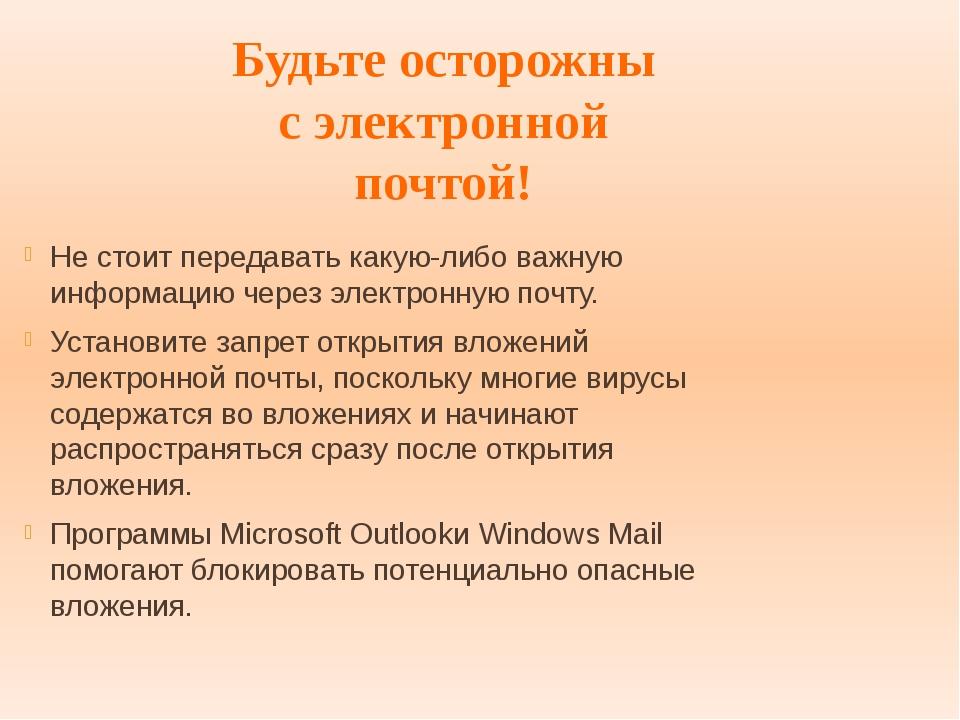 Будьте осторожны с электронной почтой! Не стоит передавать какую-либо важную...