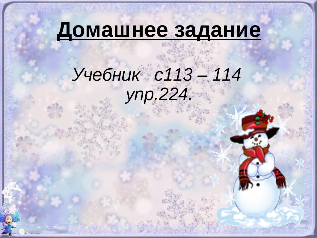 Домашнее задание Учебник с113 – 114 упр.224.
