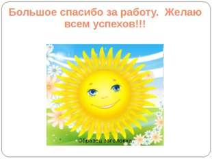 Большое спасибо за работу. Желаю всем успехов!!!