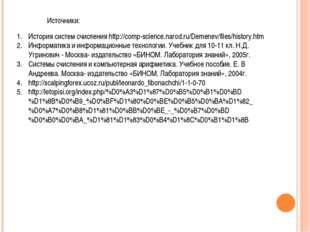 История систем счисления http://comp-science.narod.ru/Demenev/files/history.h