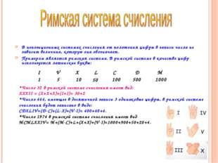 В непозиционных системах счисления от положения цифры в записи числа не завис