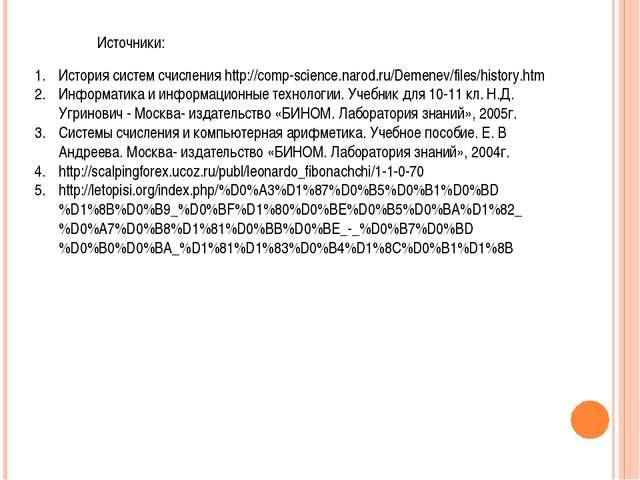 История систем счисления http://comp-science.narod.ru/Demenev/files/history.h...