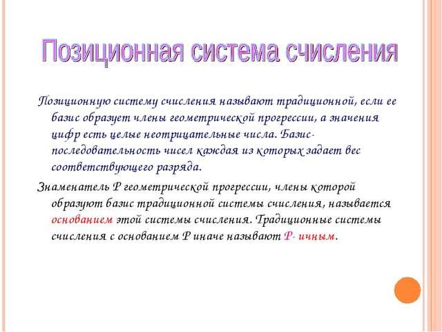Позиционную систему счисления называют традиционной, если ее базис образует ч...