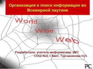 Организация и поиск информации во Всемирной паутине Разработала: учитель инфо
