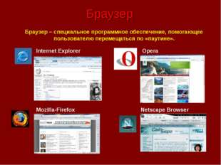 Браузер Internet Explorer Opera Mozilla-Firefox Netscape Browser Браузер – сп