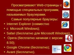 Просматривают Web-страницы с помощью специальных программ, называемых брауз