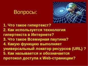 Вопросы: 1. Что такое гипертекст? 2. Как используется технология гипертекста