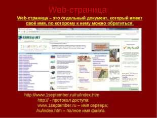 Web-страница Web-страница – это отдельный документ, который имеет своё имя, п