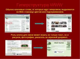 Гиперструктура WWW Роль ключа для связи может играть не только текст, но и ри