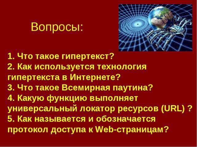 Вопросы: 1. Что такое гипертекст? 2. Как используется технология гипертекста...