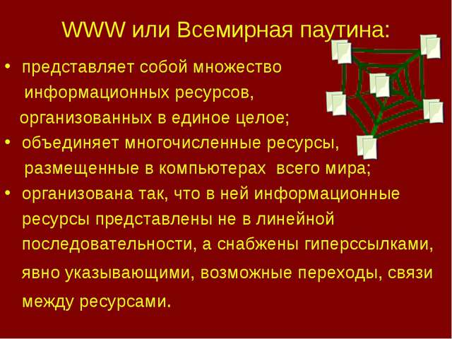 WWW или Всемирная паутина: представляет собой множество информационных ресурс...