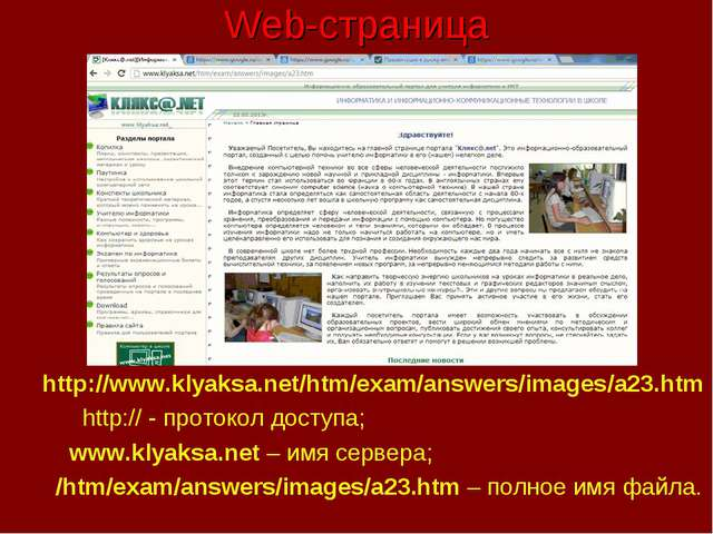 Web-страница http://www.klyaksa.net/htm/exam/answers/images/a23.htm http:// -...