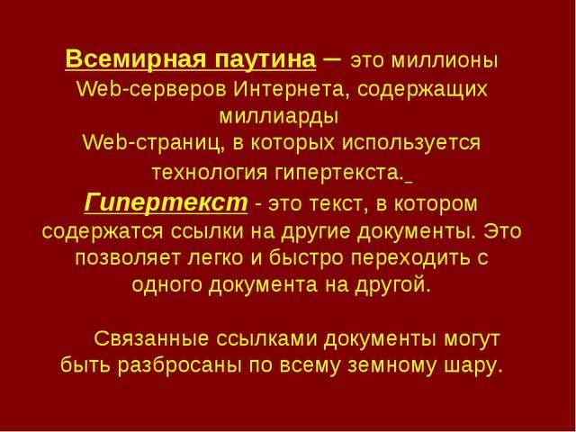 Всемирная паутина – это миллионы Web-серверов Интернета, содержащих миллиарды...
