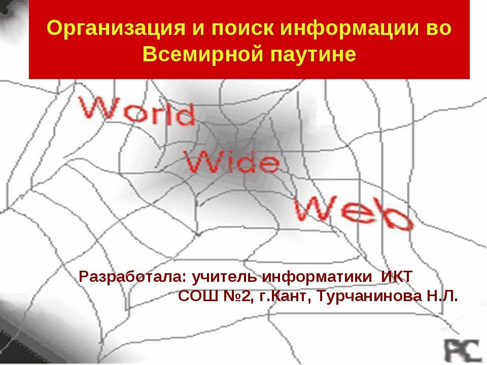 Организация и поиск информации во Всемирной паутине Разработала: учитель инфо...