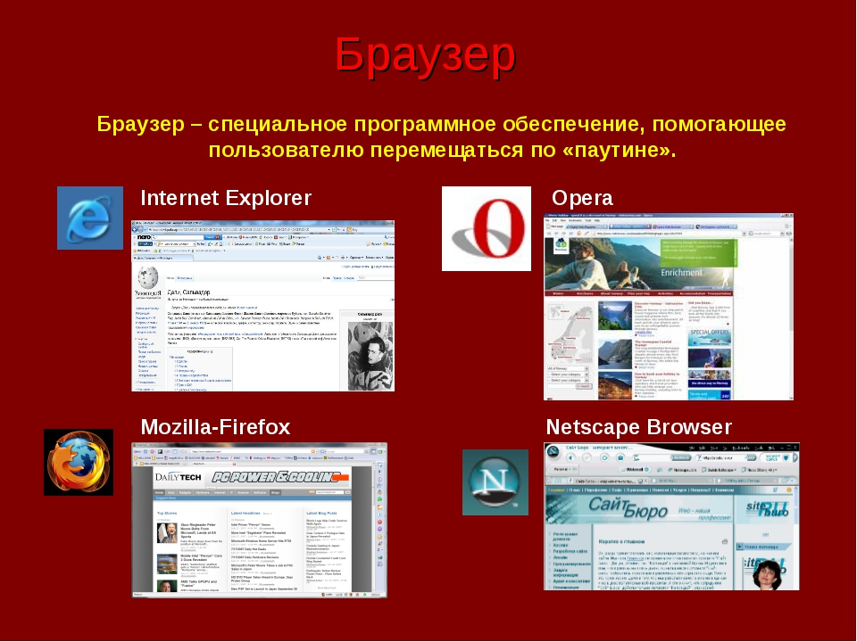 Браузер Internet Explorer Opera Mozilla-Firefox Netscape Browser Браузер – сп...