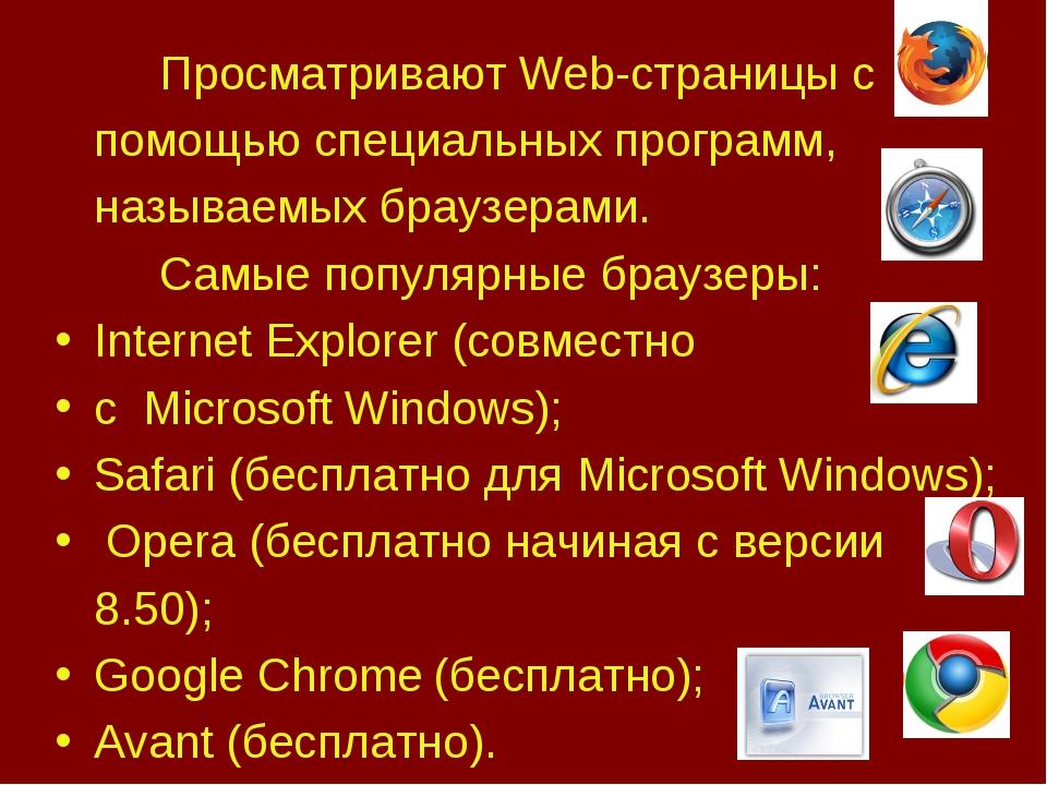 Просматривают Web-страницы с помощью специальных программ, называемых брауз...
