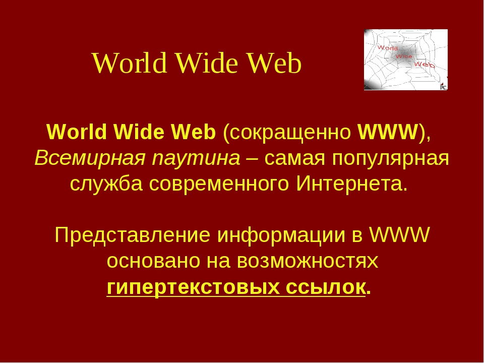 World Wide Web (сокращенно WWW), Всемирная паутина – самая популярная служба...