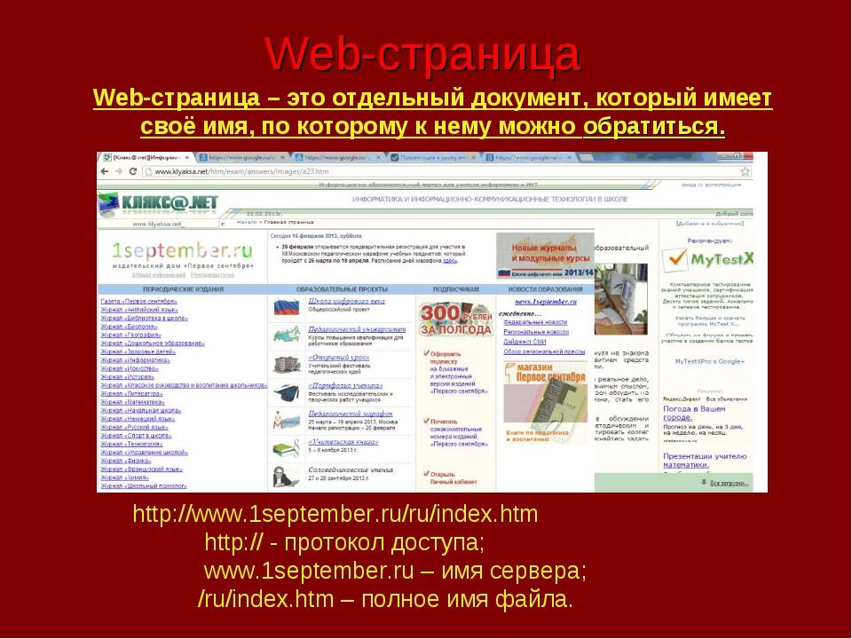 Web-страница Web-страница – это отдельный документ, который имеет своё имя, п...