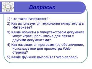 Вопросы: 1) Что такое гипертекст? 2) Как используется технология гипертекста