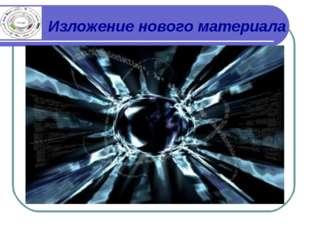 Изложение нового материала В поиске информации в WWW пользователю помогают п