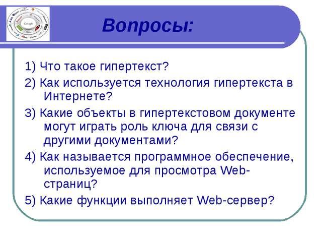 Вопросы: 1) Что такое гипертекст? 2) Как используется технология гипертекста...