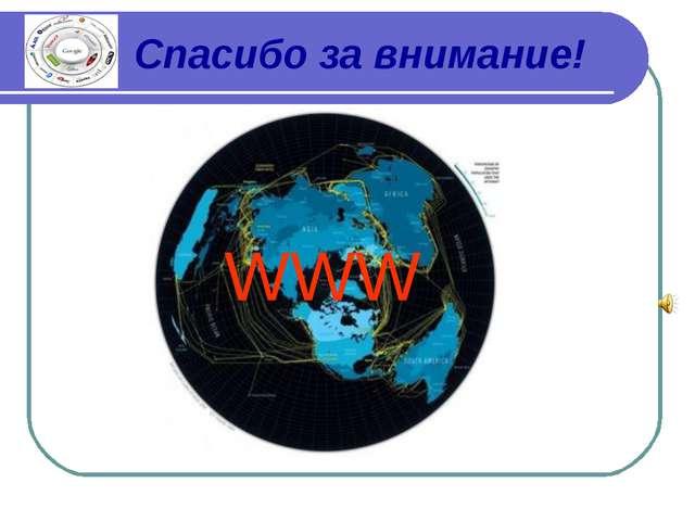 WWW Спасибо за внимание!