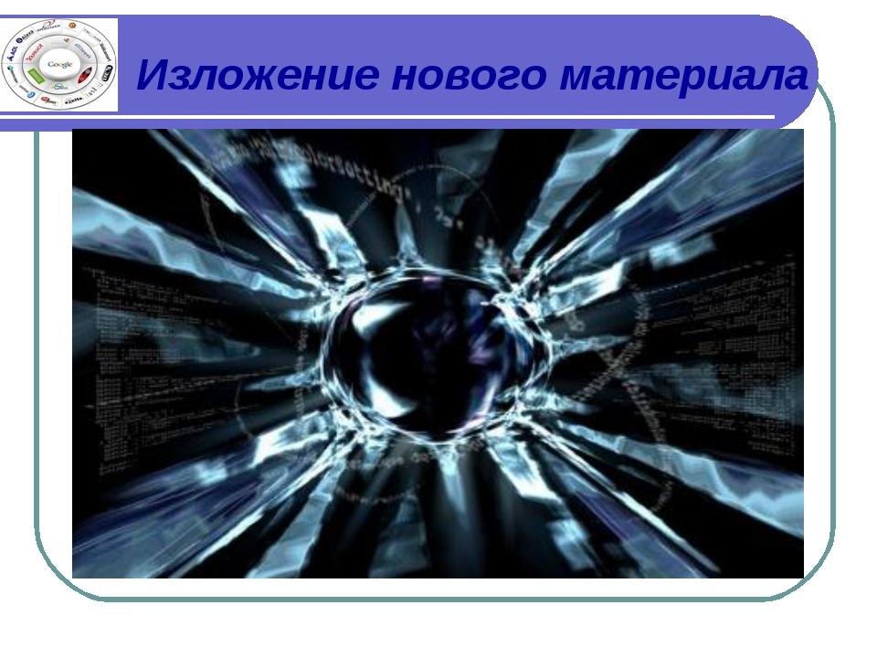 Изложение нового материала В поиске информации в WWW пользователю помогают п...