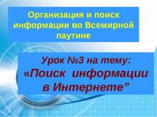 """Урок №3 на тему: «Поиск информации в Интернете"""" Организация и поиск информаци"""