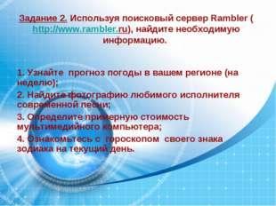 Задание 2. Используя поисковый сервер Rambler (http://www.rambler.ru), найдит