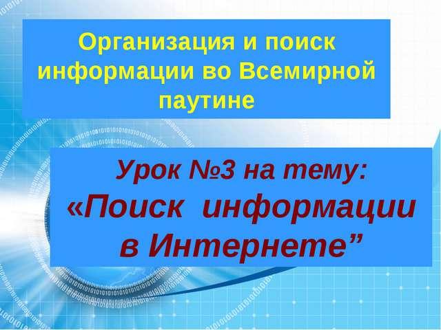 """Урок №3 на тему: «Поиск информации в Интернете"""" Организация и поиск информаци..."""