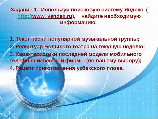 Задание 1. Используя поисковую систему Яндекс (http://www. yandex.ru), найдит...
