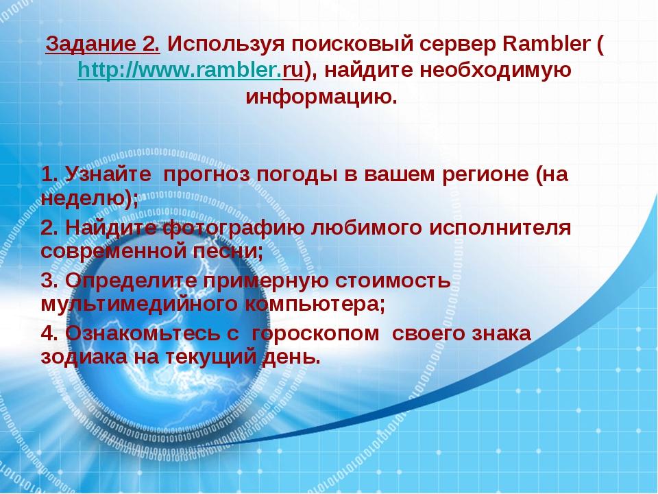 Задание 2. Используя поисковый сервер Rambler (http://www.rambler.ru), найдит...