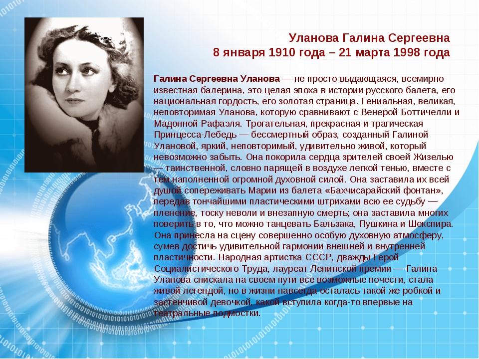 Уланова Галина Сергеевна 8 января 1910 года – 21 марта 1998 года Галина Серге...