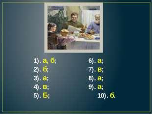 1). а, б;6). а; 2). б;7). в; 3). а;8). а; 4). в;9). а; 5). Б; 10). б.
