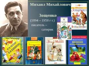 Михаил Михайлович Зощенко (1894 – 1958 г г.) писатель – сатирик